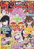 サンデーS(スーパー) 2017年 3/1 号 [雑誌]: 週刊少年サンデー 増刊