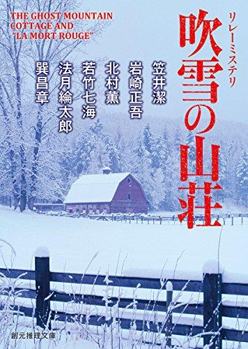 吹雪の山荘 (リレーミステリ) (創元推理文庫)