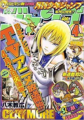 月刊 少年ジャンプ 2007年 04月...