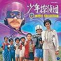 「少年探偵団(BD7)」MUSIC COLLECTIONの商品画像