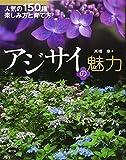 Ajisai no miryoku : Ninki no 150-shu tanoshimikata to sodatekata
