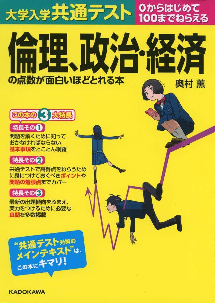 KADOKAWA(カドカワ)『大学入学共通テスト 倫理、政治・経済の点数が面白いほどとれる本』