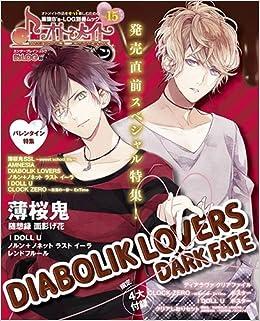 15 Diabolik Lovers Dark Fate Enterbrain Mook JAPANESE EDITION GAME BOOK B S