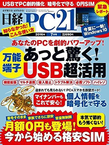 日経PC21(ピーシーニジュウイチ)2016年7月号