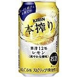 【果汁12%】キリン 本搾りチューハイ レモン 缶 350ml×24本