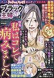 ブラック主婦sp(8) 2019年 01 月号 [雑誌]: まんがくらぶ 増刊