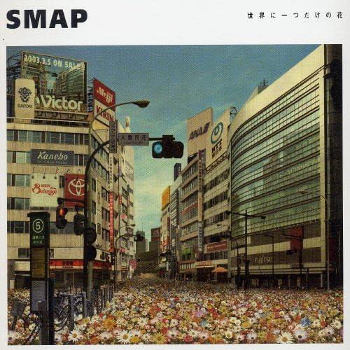 SMAP「世界で一つだけの花」の画像