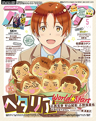 アニメディア 最新号 表紙画像