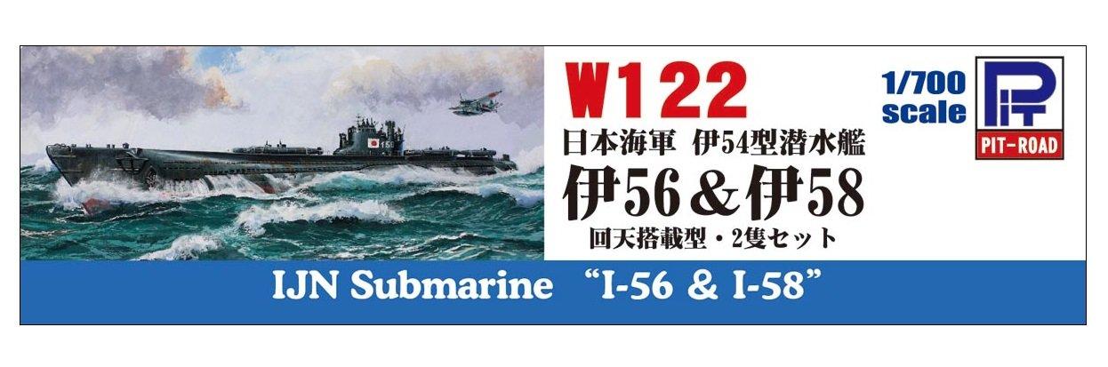 伊七型潜水艦