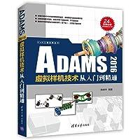 CAX工程应用丛书:ADAMS 2016虚拟样机技术从入门到精通