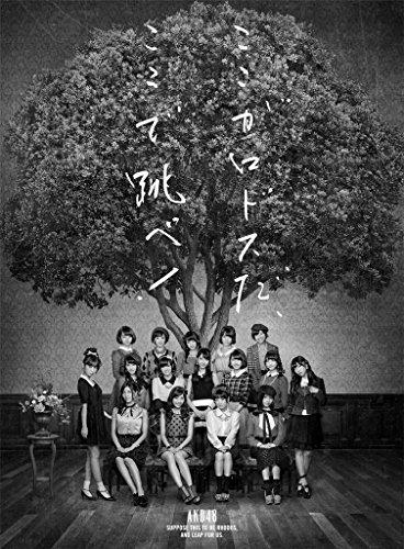 AKB48 / ここがロドスだ、ここで跳べ![DVD付初回限定盤A]
