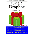 はじめよう! Dropbox: クリエイティブなあなたのための入門書