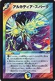 デュエルマスターズ アルカディア・スパーク(プロモーション)/マスターズ・クロニクル・デッキ2016 聖霊王の創世(DMD32)/シングルカード