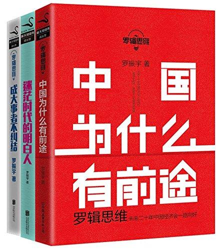 罗振宇:罗辑思维成长三部曲(套装共3册)