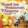 Novyy god, Rozhdestvo, Kreshcheniye v rasskazakh russkikh pisateley