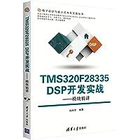 TMS320F28335 DSP开发实战:模块精讲