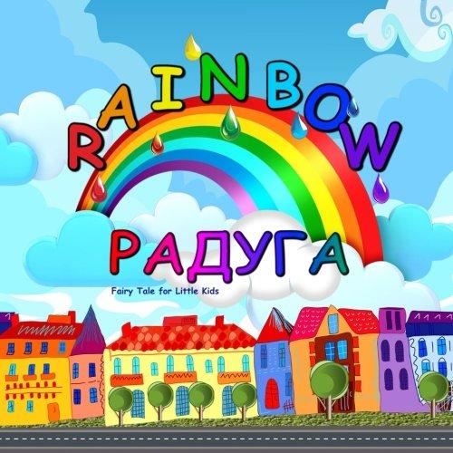 Raduga. Rainbow. Skazka dlya malen'kih. Fairy Tale for Little Kids: Russian and English Edition (Bilingual Russian - English Books for Kids) (Russian Edition)