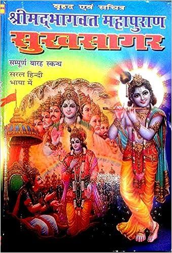 Bhagwat Katha Ebook