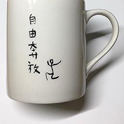 Amazon Co Jp サンアート おもしろ食器 自由人の 4文字ポリシー 他力本願 マグカップ 0cc 白 San1858 ホーム キッチン