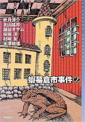 蝦蟇倉市事件2 (ミステリ・フロ...