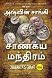Chanakya's Chant (Tamil)
