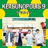 KETSUNOPOLIS 9  (CD+DVD)