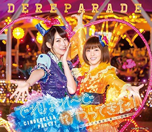 ラジオCD「CINDERELLA PARTY! でれぱれ~どがやってきた! ~イケてる彼女と楽しい公録~」[Blu-ray付]の商品画像
