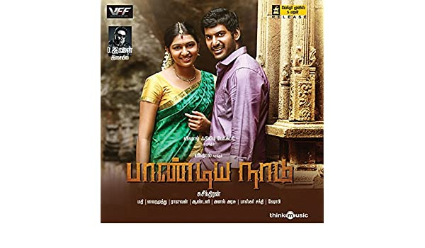 othakada machan mp3 song