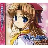 ドラマCD 夜明け前より瑠璃色な~Fairy tail of Luna~#4