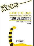 救猫咪——电影编剧宝典