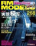 RM MODELS (アールエムモデルス) 2017年12月号 Vol.268