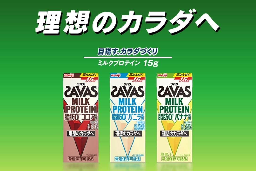 明治 ザバス(SAVAS) ミルクプロテイン 脂肪 0 ココア風味 200ml×24本入 プロテインサプリメント