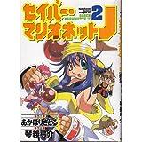Saber Marionette J (2) (Kadokawa Comics Dragon Jr.) (1997) ISBN: 4047121444 [Japanese Import]