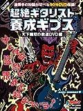 ギター・マガジン 超絶ギタリスト養成ギプス 天下無双の教速DVD編 (リットーミュージック・ムック)