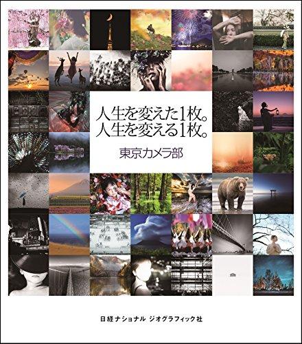 人生を変えた1枚。人生を変える1枚。 / 東京カメラ部