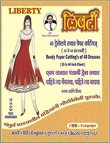 Buy Liberty 40 Ready Paper Cutting S Of Punjabi Dresses Punjabi Book Online At Low Prices In India Liberty 40 Ready Paper Cutting S Of Punjabi Dresses Punjabi Reviews Ratings Amazon In