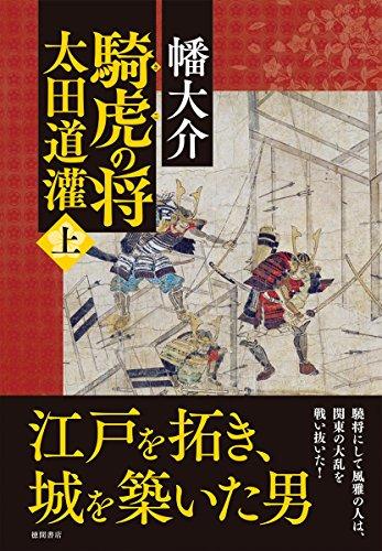 騎虎の将 太田道灌 上 (文芸書)