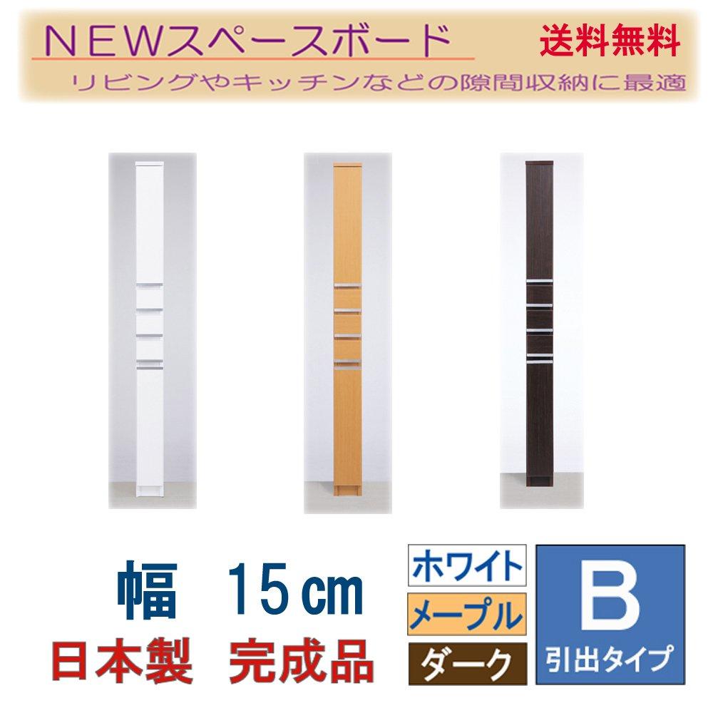 NEWスペースボード 隙間収納 引出タイプ(B) 幅15cm 3色対応 日本製 国産 収納家具 すきま収納 完成品でのお届け (ダークブラウン) B004XO0X5Q