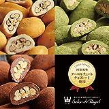 サロンドロワイヤル 3種の贅沢ピーカンナッツチョコレート「モアイの涙」 15g×8袋 クーベルチュールチョコ使用 高級お菓子 (1箱)