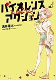 バイオレンスアクション(1) (ビッグコミックススペシャル)