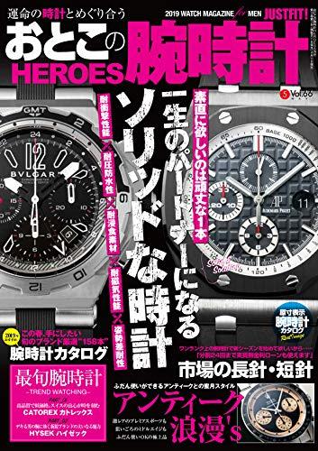 おとこの腕時計 HEROES 最新号 表紙画像