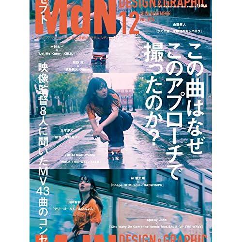 月刊 MdN 2018年12月号 表紙画像