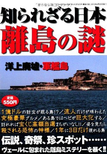 知られざる日本 離島の謎 (三才ムック VOL. 488)