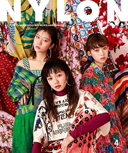 NYLON JAPAN 2018年4月号 大きい表紙画像