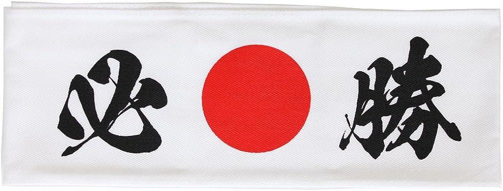 Japanese Hachimaki Headband HISSHO(Certain Victory) Kanji and Hinomaru Sun Print White