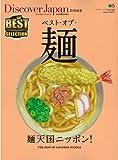 Discover Japan特別編集 ベスト・オブ・麺