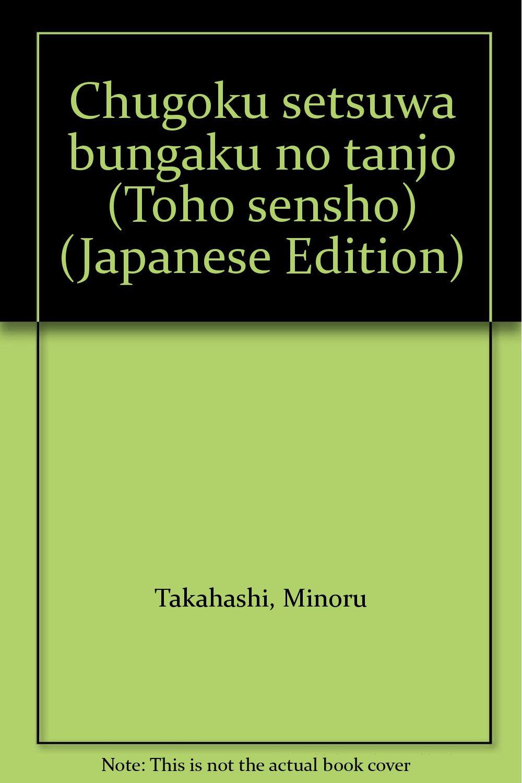 Chgoku Setsuwa Bungaku No Tanj Th Sensho Japanese Edition 9784497882301 Minoru Takahashi Books