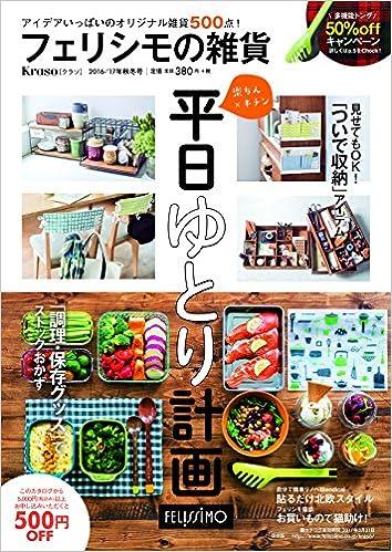 Kraso[クラソ] 2016-'17 秋冬号 ~フェリシモの雑貨