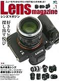 Lens magazine vol.1 (エイムック 4263)