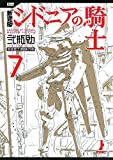 新装版 シドニアの騎士 コミック 全7巻セット